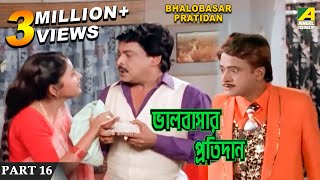 getlinkyoutube.com-Bhalobasar Pratidan - Bengali Movie - 16/17