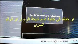 getlinkyoutube.com-ربط اي جهاز رسيفر(ستلايت) الى الانترنيت حصريا دليل محمد الشمري