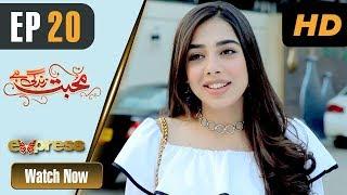Pakistani Drama | Mohabbat Zindagi Hai - Episode 20 | Express Entertainment Dramas | Madiha