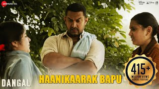 Song : Haanikaarak Bapu - Dangal | Aamir Khan | Pritam |Amitabh Bhattacharya| Sarwar Khan|Sartaz Khan Barna