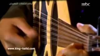 getlinkyoutube.com-خالدعبدالرحمن -امسحي دموعك- ليالي دبي 2015