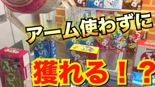 getlinkyoutube.com-【ミラクル発生!?】いろんな方法でお菓子獲りまくる! 【UFOキャッチャー】