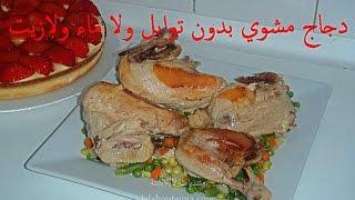 getlinkyoutube.com-دجاج مشوي في الكوكوط بدون ماء وبدون زيت و بدون توابل/دجاج بمذاق الشواء رائع جدا وسهل للغاية