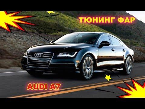 Тюнинг фар Audi A7, установка Hella 3R