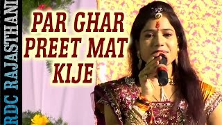 getlinkyoutube.com-SUPER HIT Rajasthani Bhajan by ALKA SHARMA | Par Ghar Preet Mat Kije | Satguru Maharaj | FULL Video