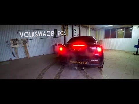 Volkswagen Eos - Комплексный тюнинг оптики (MaxLuxe)