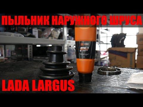 Пыльник наружного ШРУСА RENAULT Logan, Sandero, LADA Largus ТМ СЭВИ