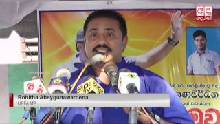 Women should step forward to raise voice against this govt. - Rohitha