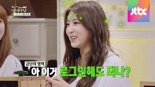 "getlinkyoutube.com-""ㅇ스팟이 뭐에요?"", 포미닛(4minute) 소현의 난감한 호기심 마녀사냥 41회"