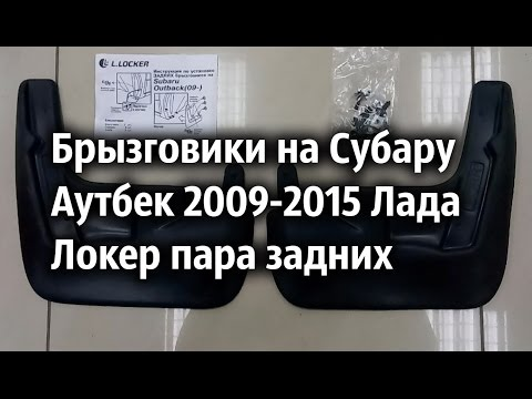 Брызговики на Субару Аутбек 2009-2015 Лада Локер пара задних