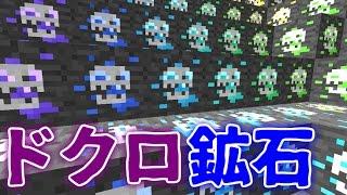 getlinkyoutube.com-【MOD紹介】虹色に輝く怪しい鉱石!?ROULETTE ORES MOD!【マインクラフト】