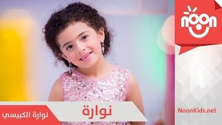 getlinkyoutube.com-نوارة الكبيسي - نوارة |  Nawarah Alkobaisi - Nawara