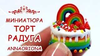 getlinkyoutube.com-ТОРТ РАДУГА всего 2 см! 🍰 из FIMO 🔸 МИНИАТЮРА #50 🔸 Мастер класс Анна Оськина