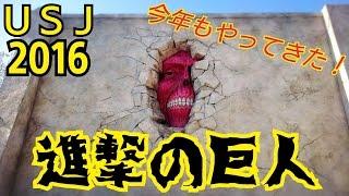 getlinkyoutube.com-【USJ】進撃の巨人・ザ・リアル2☆全貌公開!! Attack on Titan