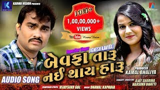 Bewafa Taru Nai Thay Haru   Audio Song | Jignesh Kaviraj | New Gujarati Song 2018