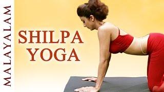 getlinkyoutube.com-Shilpa Yoga now In Malayalam - Yoga For Flexibility And Strength - Shilpa Shetty