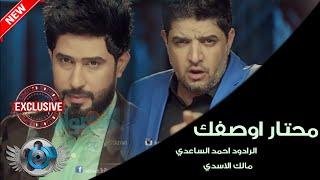 محتار اوصفك احمد الساعدي ومالك الاسدي 2015  Full HD