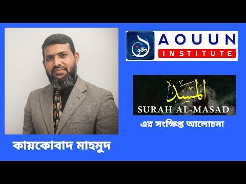 Sura Al Masad Presentation Tafsir III kaikobad Mahmud