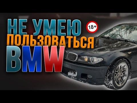 18+ (много мата) КАК НЕ ПРАВИЛЬНО ЕЗДИТЬ НА BMW E46 // СКОЛЬКО МОЖНО?