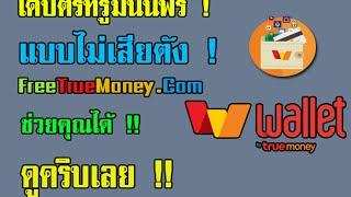 getlinkyoutube.com-แจกบัตรทรูมันนี่ฟรี สุ่มบัตรทรูมันนี่ FreeTrueMoney.Com