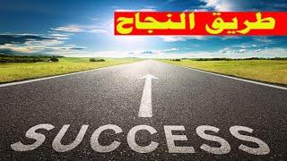 getlinkyoutube.com-الدكتور ابراهيم الفقى وحلقة الطريق الى النجاح  وازاى تكون شخصيه ناجحه فى حياتك