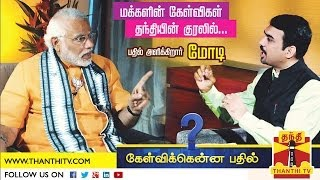 getlinkyoutube.com-KELVIKKENNA BATHIL - Exclusive Interview With Narendra Modi 19/04/2014