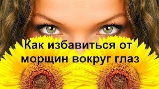 Как избавиться от морщин вокруг глаз #морщинывокругглаз