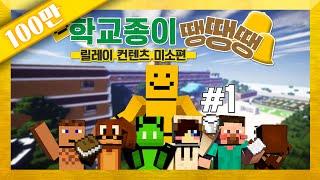 getlinkyoutube.com-양띵 [학교 갈 시간이다! '학교종이 땡땡땡' 1편 / 미소와 오징어들 제작] 마인크래프트