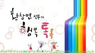 getlinkyoutube.com-[황창연 신부의 행복 톡톡] 재롱은 아이들이 피우는 것이 아니다?