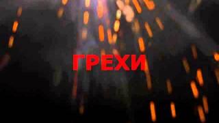 Хьехам - ГРЕХИ [2015]
