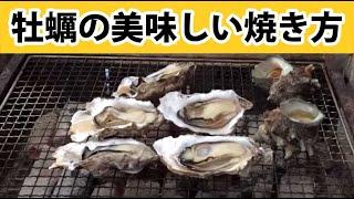 getlinkyoutube.com-牡蠣の美味しい焼き方 糸島牡蠣小屋