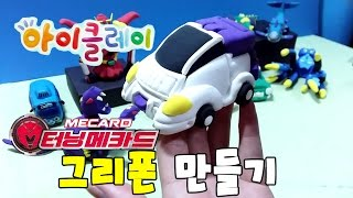 getlinkyoutube.com-터닝메카드 그리폰 장난감 만들기 클레이 Mecard Car Toys