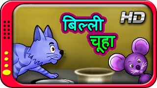 getlinkyoutube.com-Billi Chuha - Hindi Story for Children with moral | Panchatantra Kahaniya | Short Stories for Kids