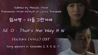 SE O (임서영) - That's the Way It Is (다들 그런거야) (Doctors 닥터스 OST) [English subs + Rom + Hangul]
