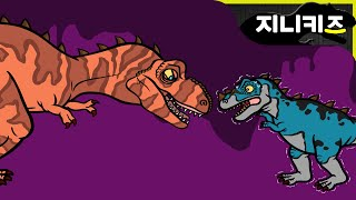 getlinkyoutube.com-기이한 공룡탐험 #28 미니 티라노사우루스 | 고르고사우루스 나노티라누스 | ★지니키즈 공룡대탐험