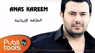 getlinkyoutube.com-أنس كريم - الطاقة الإيجابية | Anas Kareem - alta2a alijabeyh