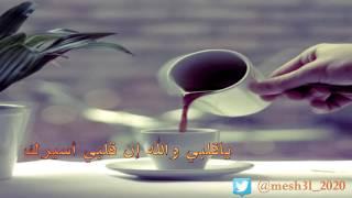 getlinkyoutube.com-شيلة صباح الخير  كلمات الشاعر إبراهيم بن شدا د        أداء  خالد الشليه