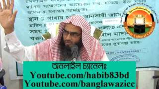 getlinkyoutube.com-Bangla Waz Mirazer Shikkha By Sheikh Motiur Rahman Madani