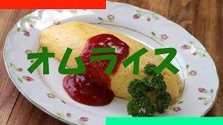 getlinkyoutube.com-オムライスの作り方 - 使えるレシピ