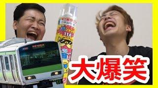 getlinkyoutube.com-【大流行】山手線ゲーム+ヘリウムガスで大爆笑ゲーム生まれたwww