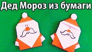 getlinkyoutube.com-Новогодние ПОДЕЛКИ / Дед Мороз из бумаги