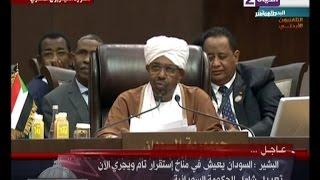 القمة العربية - كلمة رئيس جمهورية السودان البشير عمر.. لابد ان تخرج قمتنا بقرارات توحد الكلمة
