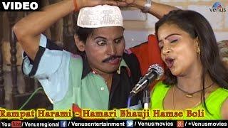getlinkyoutube.com-Rampat Harami - Hamari Bhauji Hamse Boli (Chapak Ke Ganna Ma)