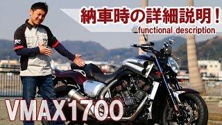 getlinkyoutube.com-VMAX1700納車時の取扱説明!byYSP横浜戸塚