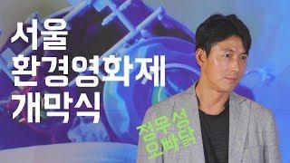 서울환경영화제 정우성오빠다!