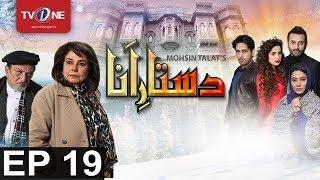 Dastaar E Anaa | Episode 19 | TV One Drama | 25th August 2017