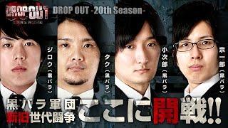 DROP OUT -20th Season- 第1話(1/5)【パチスロ モンキーターンIII】《ジロウ》《タク》《小次郎》《宗一郎》[ジャンバリ.TV][パチスロ][スロット]