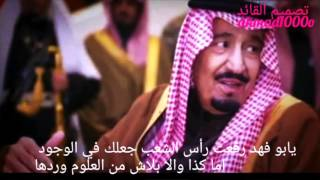 getlinkyoutube.com-شيله سلام ياسلمان #عاصفه_الحزم حماسيه وطنيه