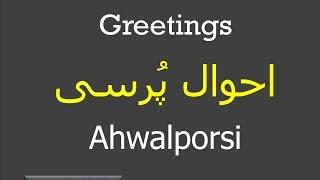 Greetings in Farsi Dari language احوالپرسی در زبان فارسی دری