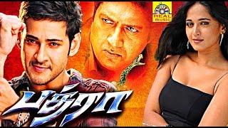 getlinkyoutube.com-Latest Mahesh Babu Action Film 2017 |Bathra | Mahesbabu Hit Tamil Full Movie HD |Action Movie